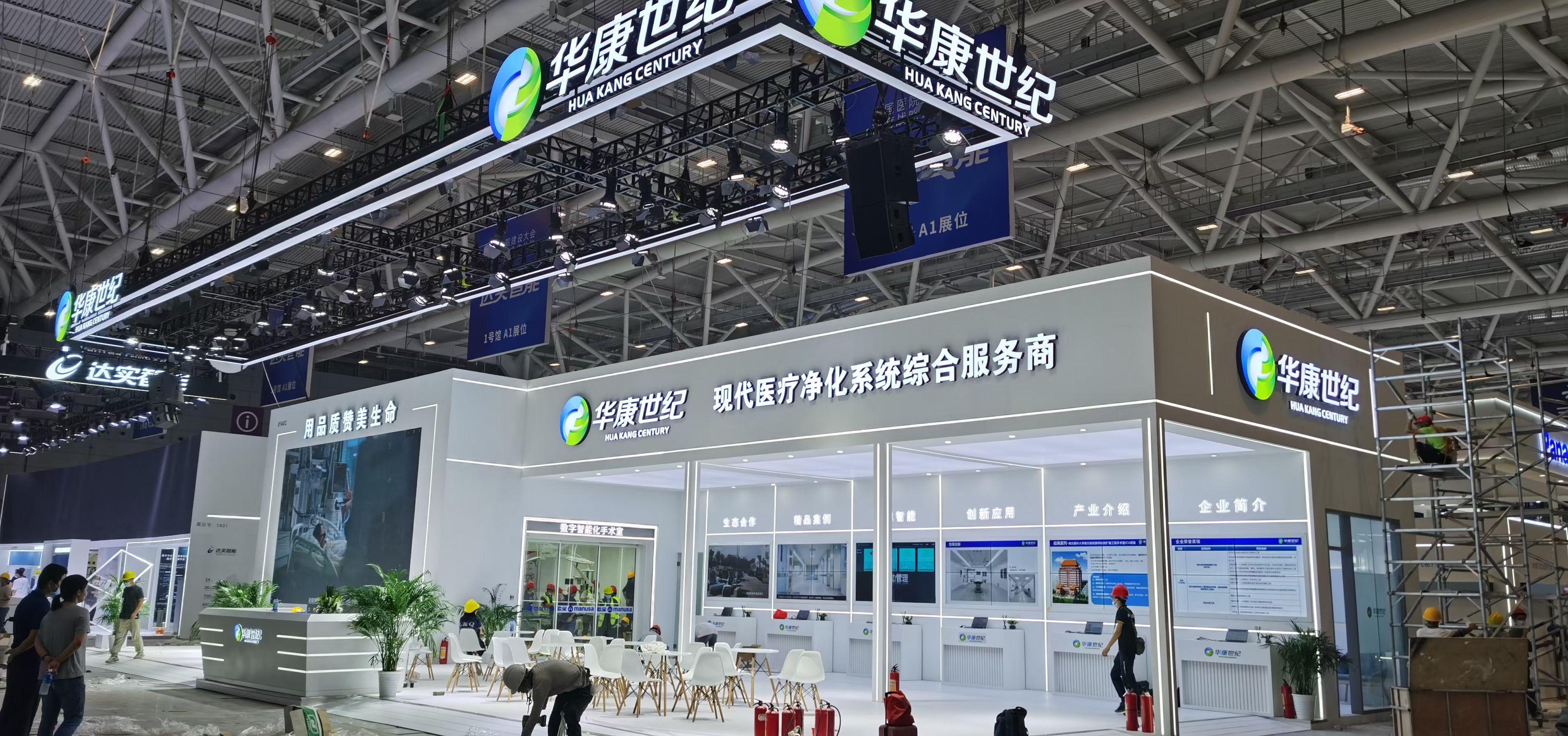 CHCC 2021 Shenzhen – Huakang Century