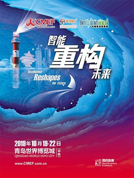 19-22nd Oct China International Medical Equipment Fair(CMEF) in Qingdao